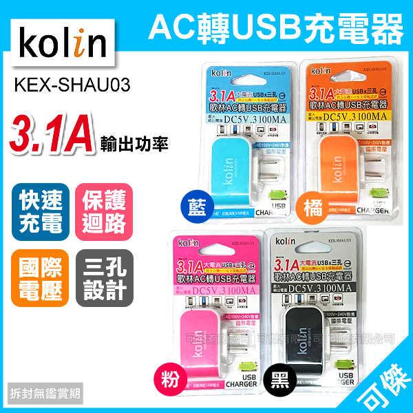 可傑  歌林  Kolin  KEX-SHAU03  AC轉USB充電器  充電快速省時  攜帶方便 隨插隨用 安心安全