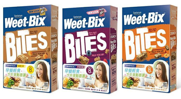 宜果 Weet-Bix 澳洲全榖片MINI 蜂蜜510g/野莓500g/杏桃500g/盒 一次購買2盒送小麥桿餐具一盒限量版