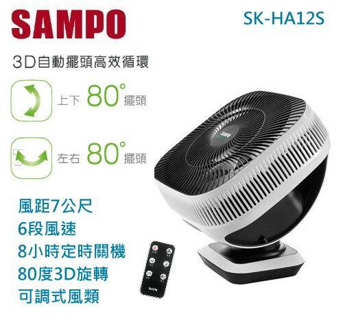 【佳麗寶】-SAMPO聲寶12吋DC3D循環扇SK-HA12S