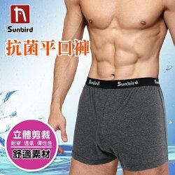 Sunbird 涼感 吸濕排汗 男 抗菌 平口褲 天堂鳥