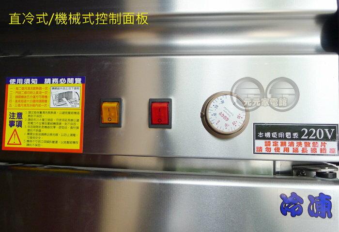 【營業用】2門管冷(直冷型機械式)手動除霜半凍冰箱CH-2141(110V)/CH-2142(220V)