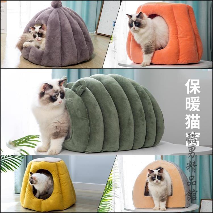 貓窩四季通用夏天涼窩貓咪封閉式房子別墅可拆洗網紅寵物用品貓窩 樂樂百貨