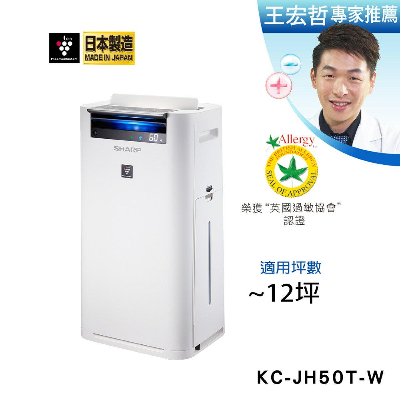 對抗空汙 超低特價 SHARP 夏普日本原裝水活力空氣清淨機KC-JH50T-W 晶鑽黑