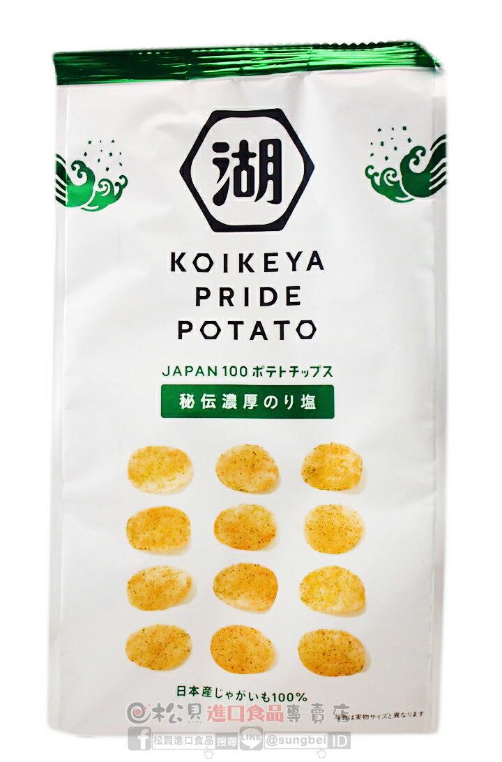 《松貝》湖池屋海苔鹽洋芋片63g【4514410113510】bd54