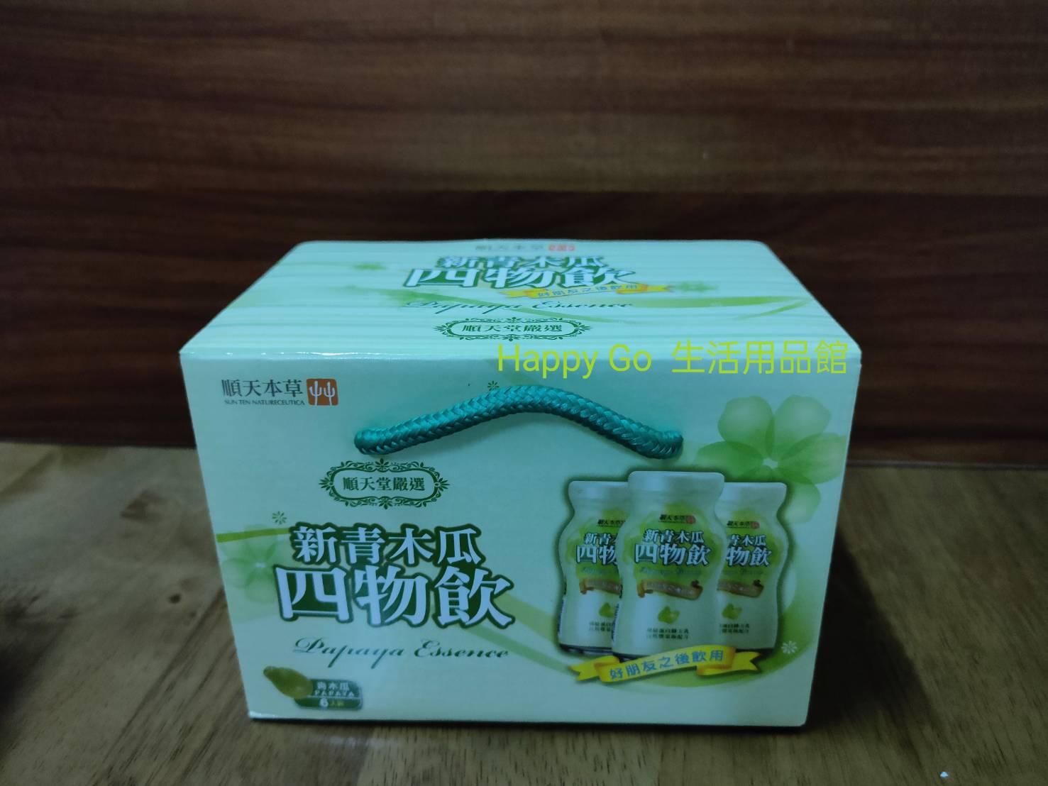順天本草 新青木瓜四物飲(6瓶/盒) 還有優惠組合 一起帶 更完整