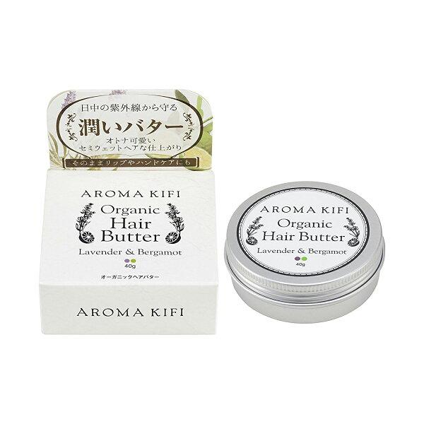 《日本製》AROMAKIFI植粹護髮精油膏-薰衣草佛手柑40g