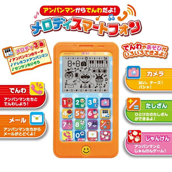 日本代購預購 滿600免運費 日本麵包超人 Anpanman 兒童玩具 手機玩具 聲響玩具 707-381
