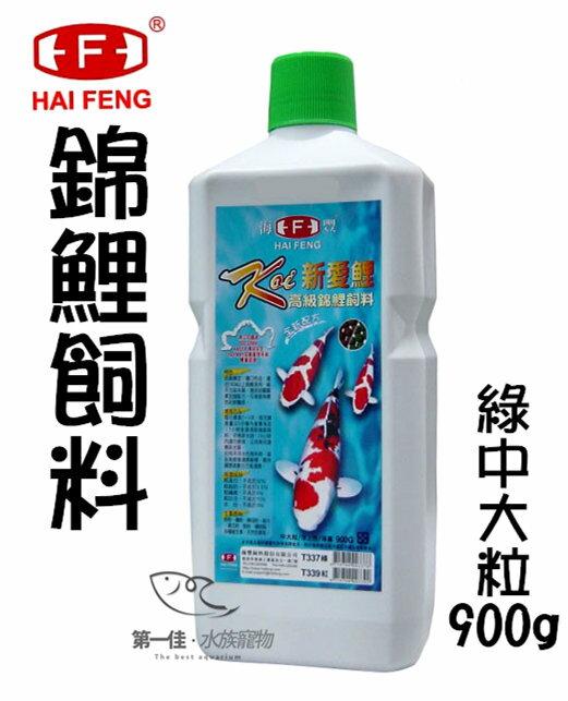 ^~第一佳水族寵物^~ 海豐Alife ^~綠中大粒900g^~ 錦鯉飼料 新愛鯉系列