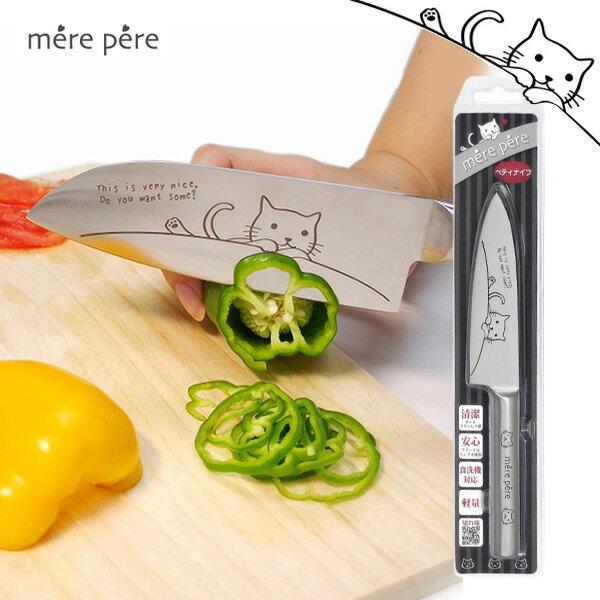 日本進口mere pere貓咪三德刀(小)/菜刀/水果刀 - 限時優惠好康折扣