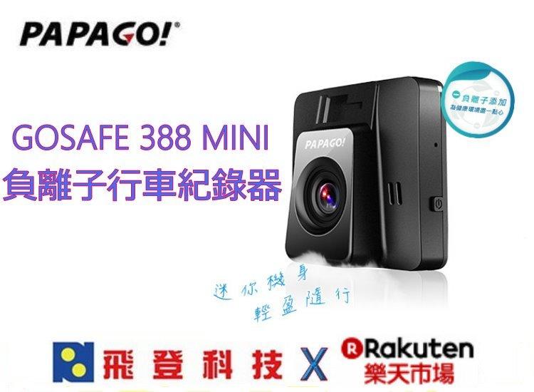 ~業界首創~PAPAGO GOSAFE 388 MINI 負離子行車紀錄器 加送16G記憶