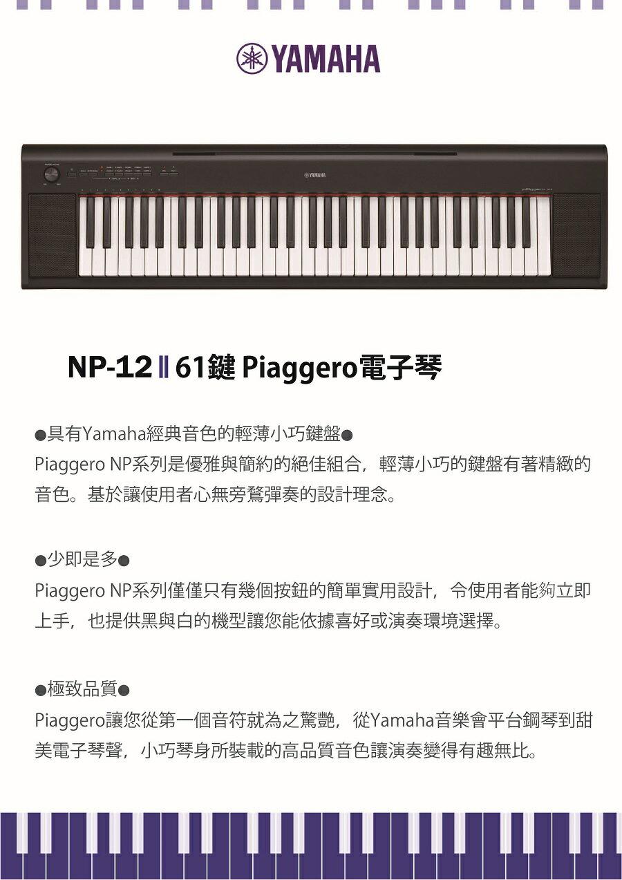 【非凡樂器】YAMAHA NP12 /61鍵電子琴 / 黑色 / 公司貨保固