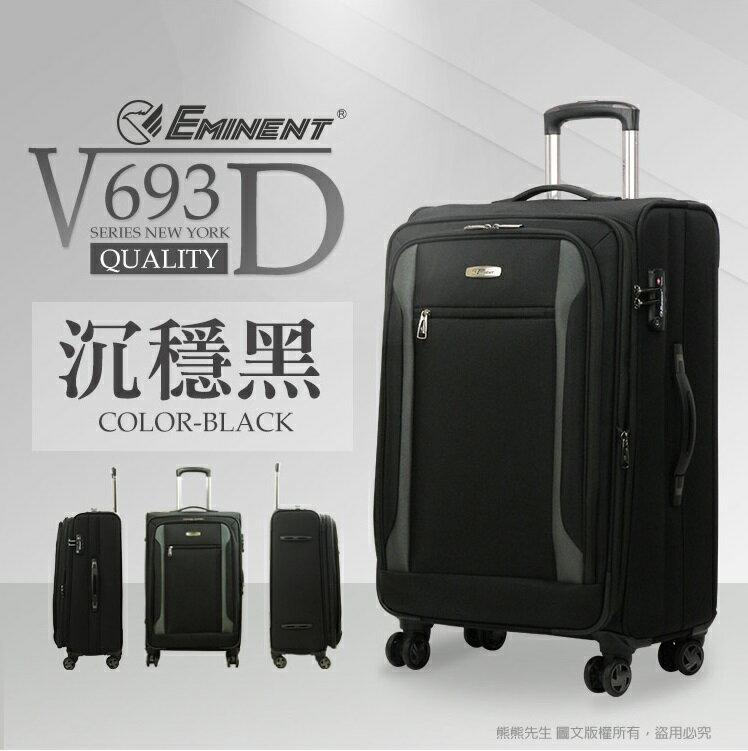 《熊熊先生》萬國通路Eminent 可加大行李箱/旅行箱20吋 V693D反車拉鍊登機箱 飛機輪雙排輪+送好禮