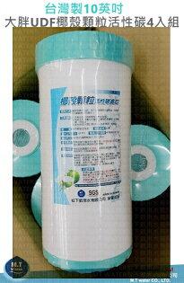 台灣製造10英吋大胖水塔專用UDF椰殼顆粒活性碳濾心4支優惠組