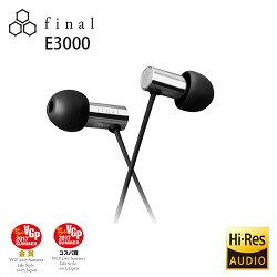 日本 Final Audio E3000 (贈硬殼收納盒+附原廠收納袋) 耳道式耳機 公司貨一年保固
