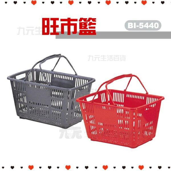 【九元生活百貨】BI-5440旺市籃手提籃賣場置物籃購物籃菜籃