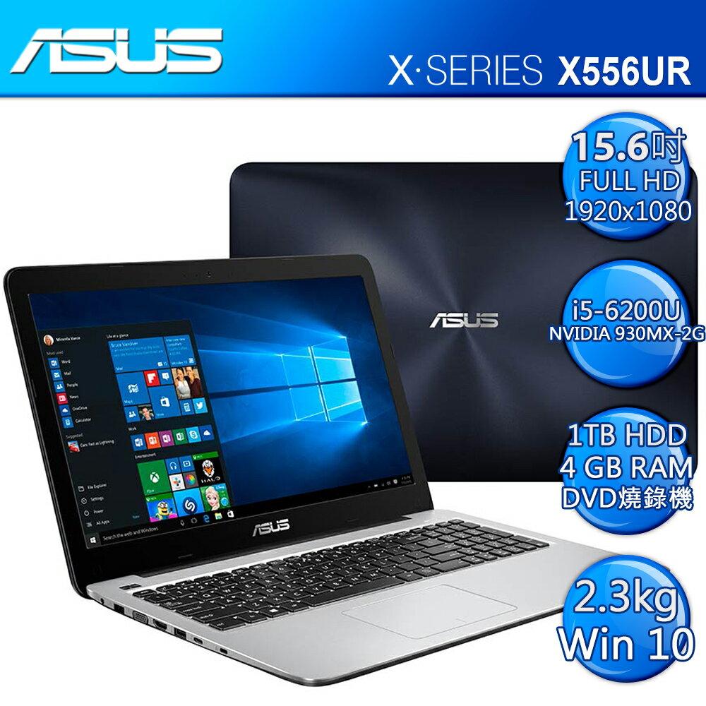 ASUS 華碩 X556UR-0021B6200U 15吋FHD/i5-6200U/1TB/GT930MX 2G獨顯/Win10筆電(藍)