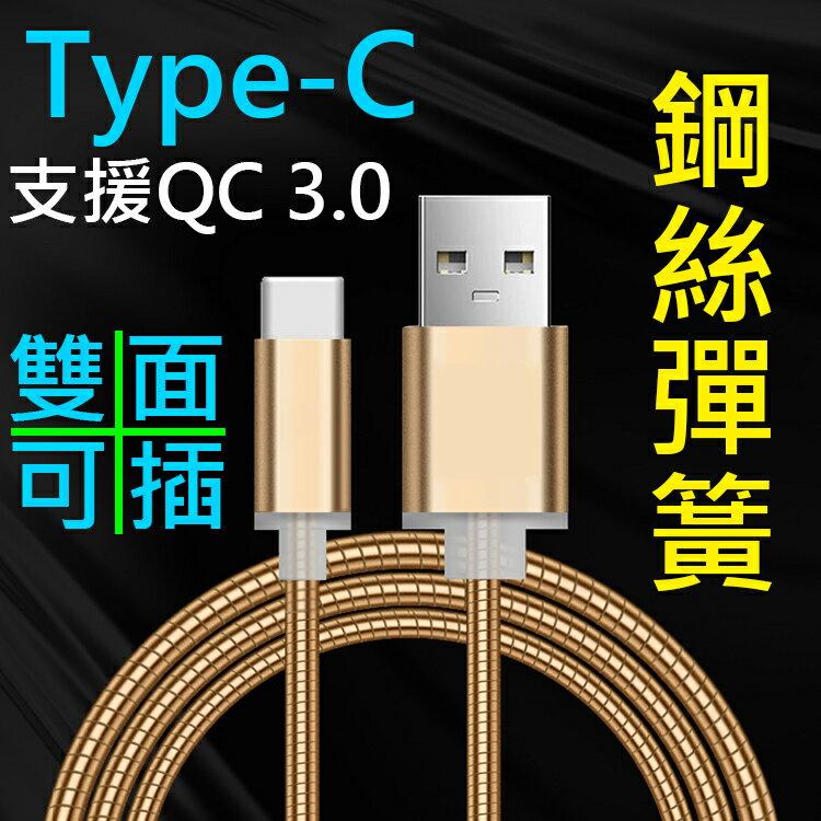 ~彈簧快充~Type~C 1米 支援QC 2.0  3.0快充 鋼絲彈簧傳輸線~Micro