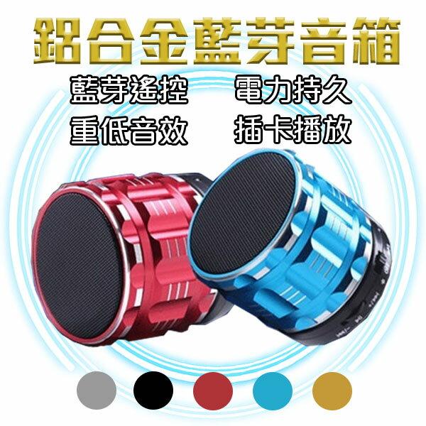 【coni shop】鋁合金藍芽音箱 藍芽喇叭 重低音小鋼炮 喇叭 音響 音箱 藍芽音響