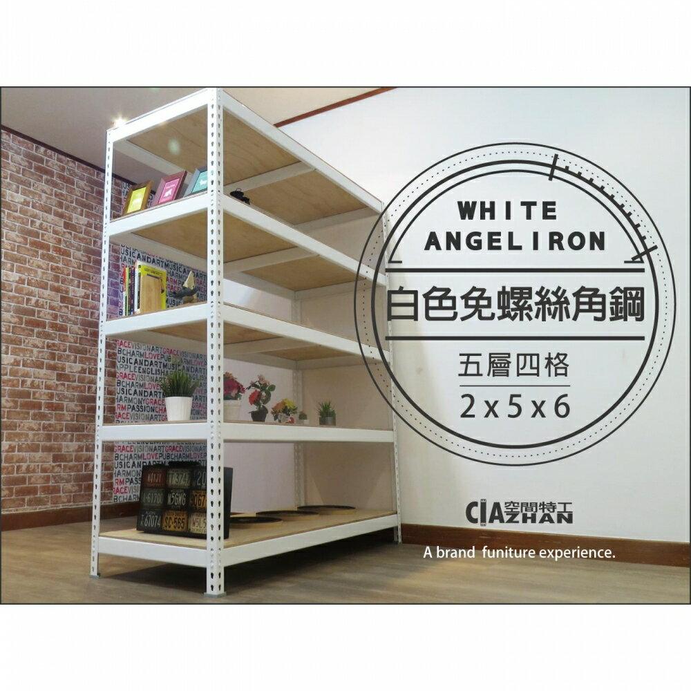 床頭櫃 白色免螺絲角鋼 (2x5x6_5層) 角鋼架 角鐵 斗櫃 系統櫃 衣櫃 收納層架【空間特工】W2050651