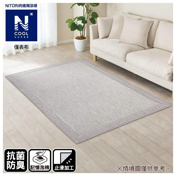 進階涼感 地毯 N COOL SP Q 19 GY 130×185 NITORI宜得利家居 0