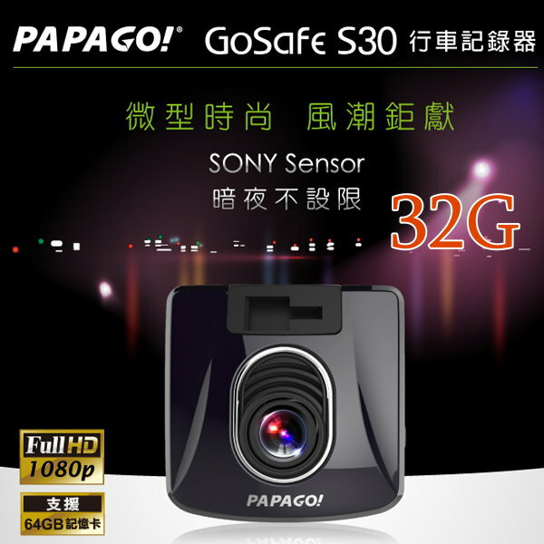 PAPAGO! GoSafe S30 sony sensor Full HD行車記錄器(含32G)