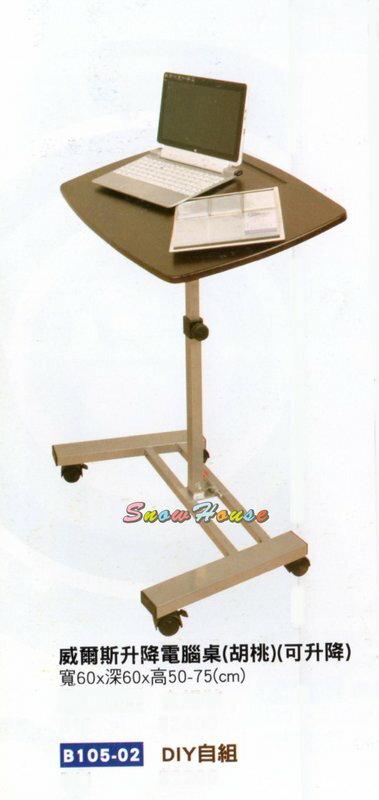 ╭☆雪之屋居家生活館☆╯AA121-22 威爾斯升降電腦桌(胡桃)/工作桌/書桌/DIY自組