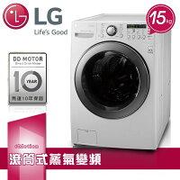LG電子到★好禮三選一【LG樂金】15kg 6 Motion DD直驅變頻 蒸氣滾筒洗衣機 / 珍珠白(WD-S15DWD)