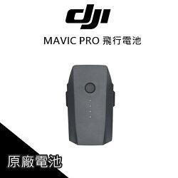 免運 DJI MAVIC PRO 御 原廠電池 智能電池 3830MAH 電池 御 飛行電池 平輸【PRO005】