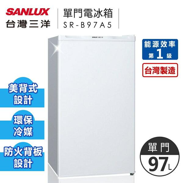 【台灣三洋SANLUX】97公升二級單門冰箱/白色(SR-B97A5)