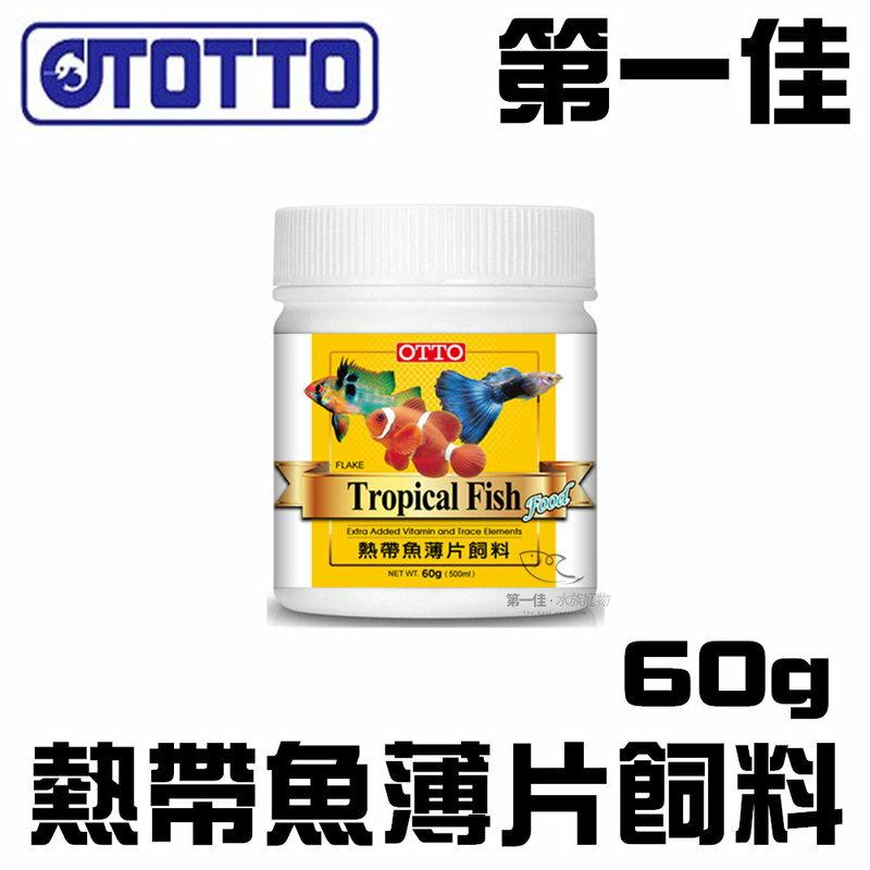 [第一佳水族寵物] 台灣OTTO奧圖 熱帶魚薄片飼料 (L)60g/500ml 淡水魚 海水魚 小丑魚 孔雀魚 紅豆 短鯛