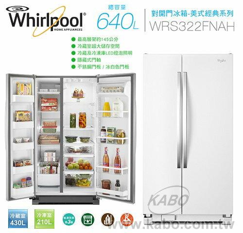 【佳麗寶】-(whirlpool 惠而浦) 640L 對開電冰箱【WRS322FNAW】