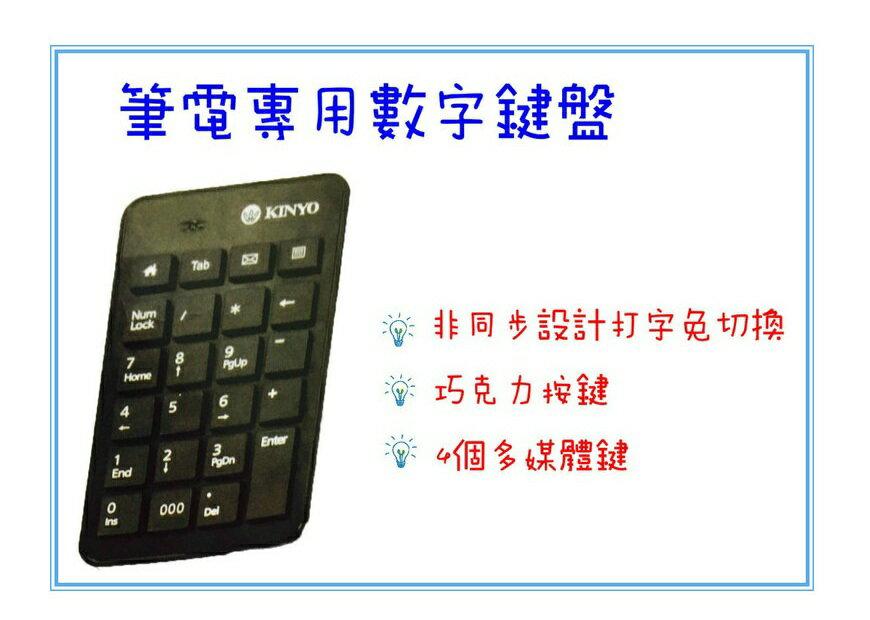 鍵盤 KINYO-筆電數字專用鍵盤 筆電/鍵盤/巧克力/APPLE/acer/鍵盤皮套/鍵盤架/筆電散熱墊
