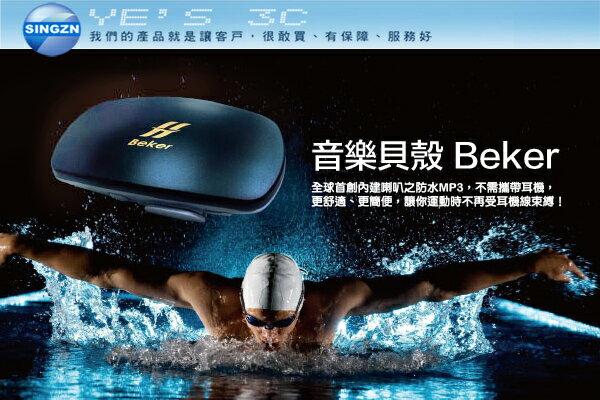 Idotcom Beker音樂貝殼防水MP3