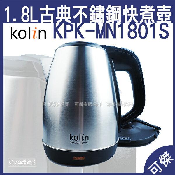 可傑 歌林 Kolin 1.8L古典不鏽鋼快煮壺 KPK-MN1801S 自動彈蓋設計 防乾燒安全保護裝置