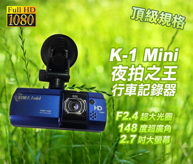 雲灃防衛科技 高畫質行車紀錄器 K-1 MINI 夜拍之王 *1080P寬動態夜拍*贈8G卡*