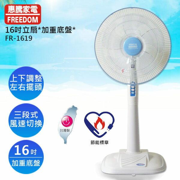 惠騰16吋節能立扇涼風扇電扇FR-1619◤加重底板&台灣製造微笑標章◢