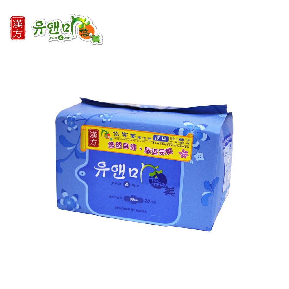 【韓國悠安美】漢方衛生棉夜用20片裝