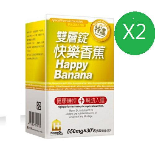 Home Dr. 快樂香蕉雙層錠60錠 2入*30錠/盒;共60錠) /效期201911 【淨妍美肌】