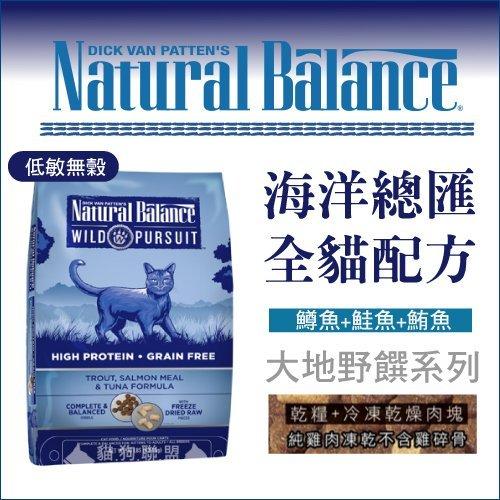 +貓狗樂園+ Natural Balance【NB全貓。大地野饌系列。低敏無穀海洋總匯。4磅】970元