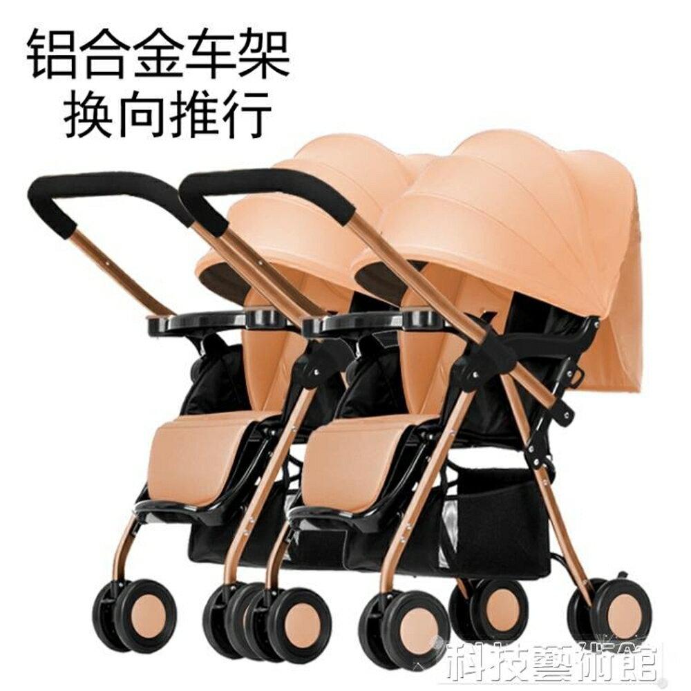 嬰兒推車 雙胞胎嬰兒推車可拆分可坐可躺雙向輕便折疊二胎寶寶雙人嬰兒推車DF 科技藝術館