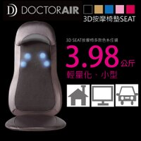 療癒按摩家電到【零利率免運】DOCTOR AIR 3D 立體按摩椅墊 溫熱按摩 公司貨 HADAMS-001