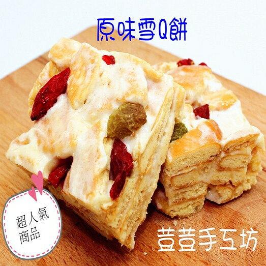 ♡ 荳荳手工坊 ♡  養生雪Q餅-原味(600g/300g)