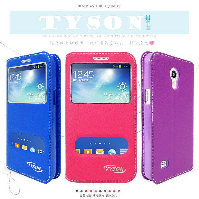 Samsung GALAXY CORE Lite 4G G3586V 尊系列 雙視窗皮套/保護套/手機套/保護手機/免掀蓋接聽/軟殼