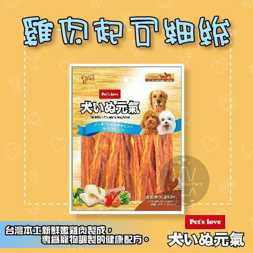 貓狗樂園 Pets love 元氣寵物零食~雞肉起司細絲~165g  159