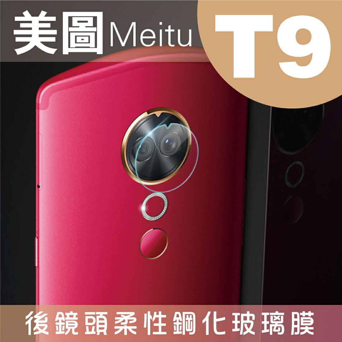 【美圖Meitu】 鏡頭保護系列 T9 V6 T8  /  M8  /  M8s  /  T8s後鏡頭鋼化保護貼【全館299免運】 1