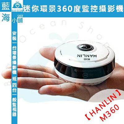★HANLIN-M360★ 最迷你960P高清 環景360度監控攝影機 (安裝一台環景攝影機 抵 四台一般監視器) ★贈16G記憶卡★