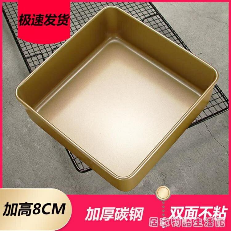 古早蛋糕烤盘正方形铝合金固底水浴不黏加高8cm古早烤盘快速出貨