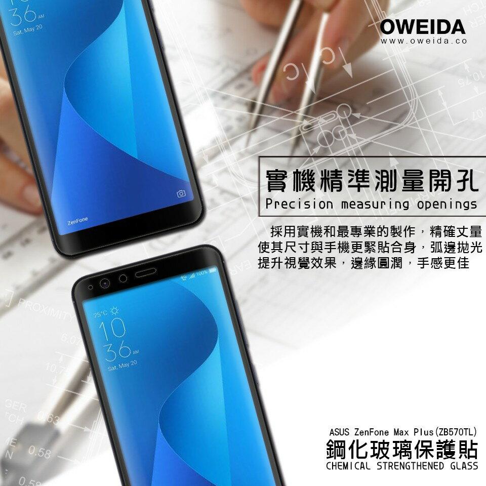 Oweida ASUS ZenFone Max Plus M1 (ZB570TL) 2.5D滿版鋼化玻璃貼
