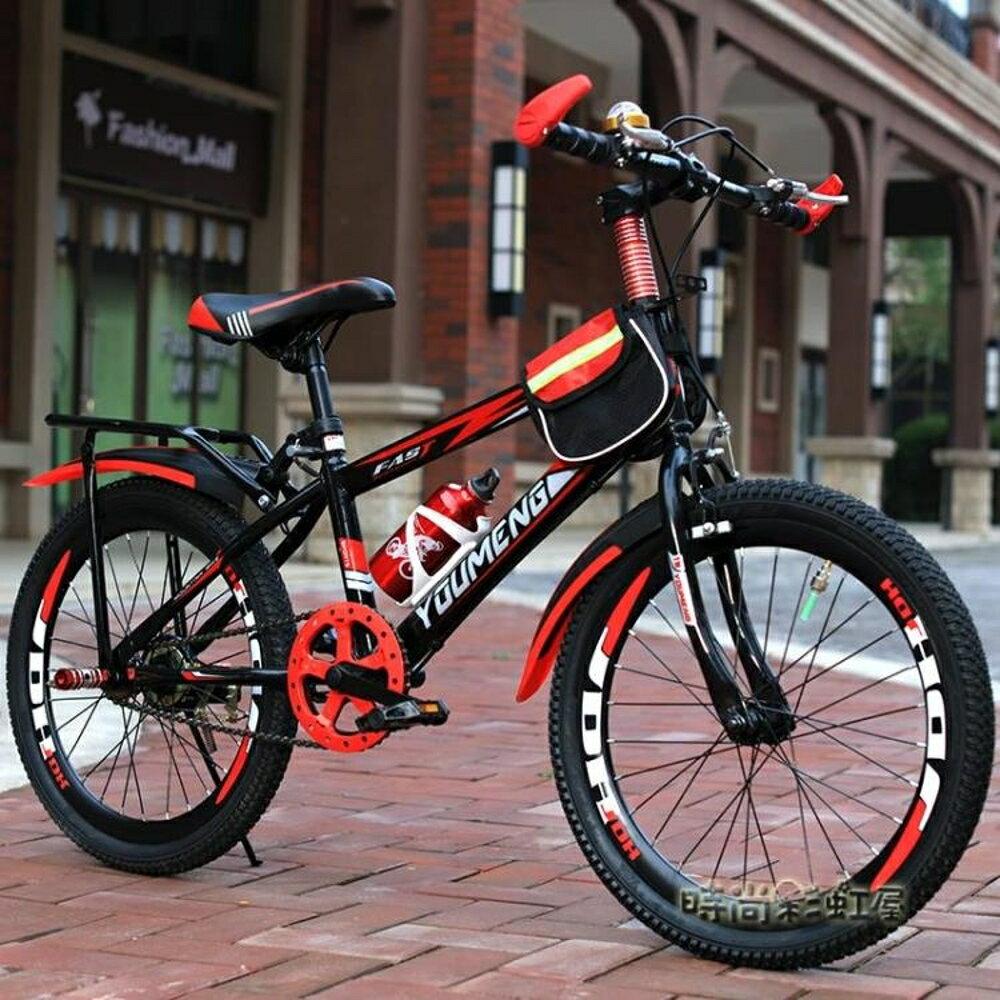 兒童自行車20寸18寸22寸男女孩學生山地車6-7-8-9-10-11-12歲變速MBS「時尚彩虹屋」