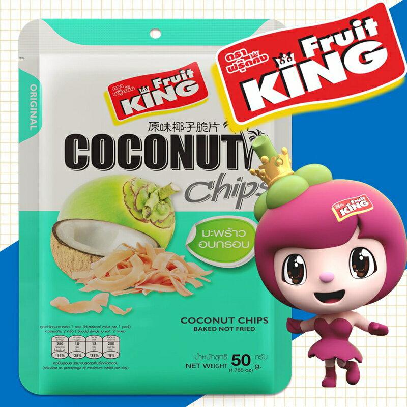 【Fruit King鮮果脆片】原味椰子50g